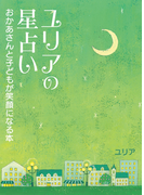 ユリアの星占い【HOPPAライブラリー】