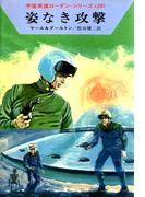 宇宙英雄ローダン・シリーズ 電子書籍版58 姿なき攻撃(ハヤカワSF・ミステリebookセレクション)