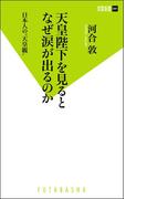"""天皇陛下を見るとなぜ涙が出るのか 日本人の""""天皇観"""""""