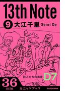 13th Note (9) 詩人たちの黄昏(カドカワ・ミニッツブック)