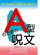 A型のための呪文(Meikyosha Mind Books)
