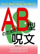 AB型のための呪文(Meikyosha Mind Books)