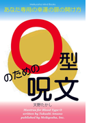 O型のための呪文(Meikyosha Mind Books)