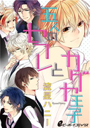 五人のセフレとカグヤ王子(16)(eビーボーイコミックス)