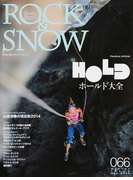 ROCK&SNOW 066(winter issue dec.2014) 特集ホールド大全 特別企画山岳滑降の現在形2014