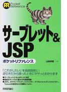 サーブレット&JSPポケットリファレンス (Pocket Reference)