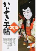 かぶき手帖 最新歌舞伎俳優名鑑 2015年版 特集歌舞伎の名わき役