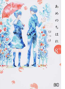 あめのちはれ 8 (ビーズログコミックス)(B'sLOG COMICS)