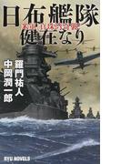 日布艦隊健在なり 1 米軍、真珠湾奇襲! (RYU NOVELS)