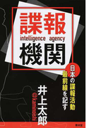 諜報機関 日本の諜報活動最前線を記す