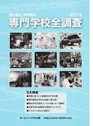 国公私立首都圏の専門学校全調査 2014
