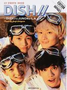 DISH// 1st PHOTO BOOK DISH//とJUNONとL.A.と