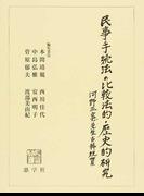 民事手続法の比較法的・歴史的研究 河野正憲先生古稀祝賀