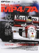 GP Car Story Vol.10 マクラーレンMP4/7A・ホンダ (サンエイムック)(サンエイムック)