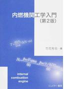 内燃機関工学入門 第2版