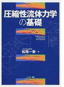 圧縮性流体力学の基礎