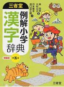 三省堂例解小学漢字辞典 第5版 特製版