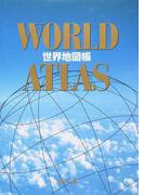世界地図帳 2版