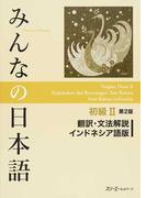 みんなの日本語初級Ⅱ翻訳・文法解説インドネシア語版 第2版