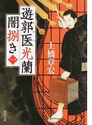 遊郭医光蘭闇捌き 1 (角川文庫)(角川文庫)