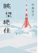 眺望絶佳 (角川文庫)(角川文庫)