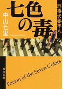 七色の毒 (角川文庫 刑事犬養隼人)(角川文庫)