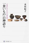 「食いもの」の神語り 言葉が伝える太古の列島食 (角川選書)(角川選書)
