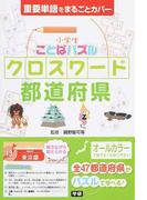 小学生ことばパズルクロスワード都道府県 重要単語をまるごとカバー