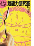 スナミちゃんの超能力研究室 (MU SUPER MYSTERY BOOKS)(ムー・スーパーミステリー・ブックス)
