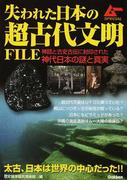失われた日本の超古代文明FILE 神話と古史古伝に封印された神代日本の謎と真実 (ムーSPECIAL)