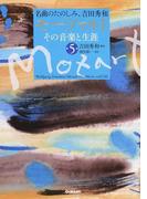 モーツァルトその音楽と生涯 名曲のたのしみ、吉田秀和 第5巻