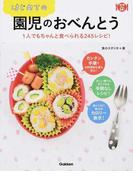 はじめての園児のおべんとう 1人でもちゃんと食べられる245レシピ! (料理コレ1冊!)(料理これ1冊!)