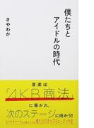 僕たちとアイドルの時代 (星海社新書)(星海社新書)