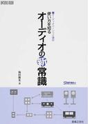 使い方を知るオーディオの新常識 オーディオベーシック講座 (ONTOMO MOOK)(ONTOMO MOOK)