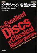 クラシック名盤大全 最新版 交響曲・管弦楽曲篇上 (ONTOMO MOOK)(ONTOMO MOOK)