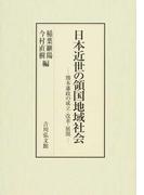 日本近世の領国地域社会 熊本藩政の成立・改革・展開