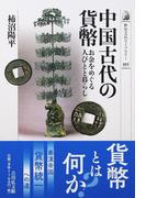中国古代の貨幣 お金をめぐる人びとと暮らし (歴史文化ライブラリー)
