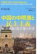 中国の中間層と民主主義 経済成長と民主化の行方 (叢書「世界認識の最前線」)