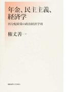 再分配政策の政治経済学 7 年金、民主主義、経済学