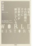 日本の今の問題は、すでに{世界史}が解決している。