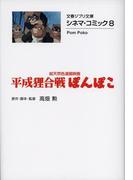 平成狸合戦ぽんぽこ 総天然色漫画映画 (文春ジブリ文庫 シネマ・コミック)(文春ジブリ文庫)