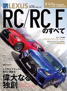 第503弾 レクサスRC/RC Fのすべて(すべてシリーズ)