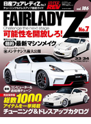 ハイパーレブ Vol.186 日産フェアレディZ No.7(ハイパーレブ)