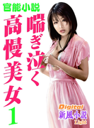 【官能小説】喘ぎ泣く高慢美女1(Digital新風小説Light)