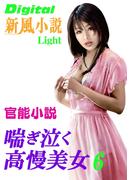 【官能小説】喘ぎ泣く高慢美女6(Digital新風小説Light)