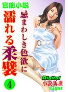 【官能小説】忌まわしき色欲に濡れる柔襞4(Digital小説新撰Light)
