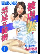 【官能小説】被虐妻・禁忌な秘密1(Digital小説新撰Light)