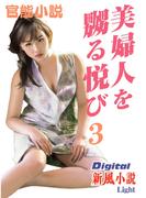 【官能小説】美婦人を嬲る悦び3(Digital新風小説Light)