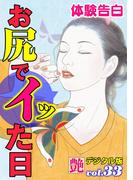 【体験告白】お尻でイッた日(艶デジタル版)
