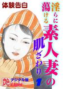 【体験告白】淫らに蕩ける素人妻の肌ざわり1(艶デジタル版Light)